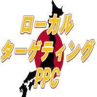 ローカルターゲティングPPC・200.jpg